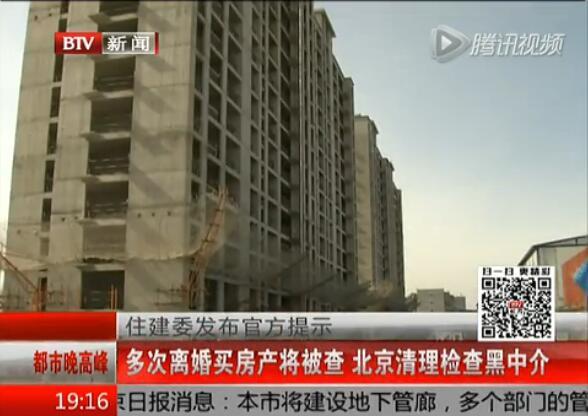 多次离婚买房产将被查 北京清理检查黑中介