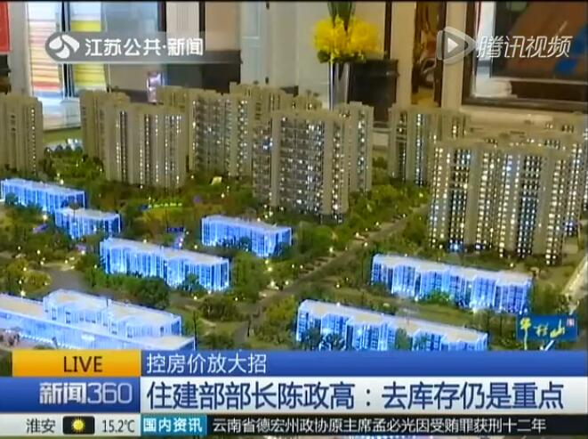 控房价放大招:住建部部长陈政高—去库存仍是重点