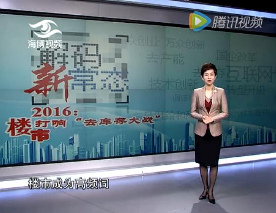 """2016楼市打响去库存""""大战"""""""