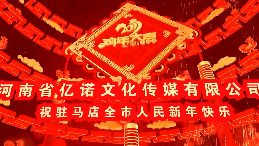 河南省亿诺文化传媒有限公司给全市人民拜年