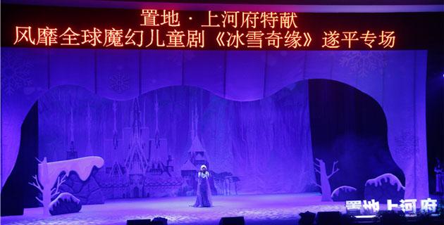 遂平房产网【置地上河府】温暖寒冬 大型儿童剧《冰雪奇缘》圆满落幕